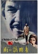 Le passager de la pluie - Japanese Movie Poster (xs thumbnail)