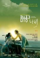 Le scaphandre et le papillon - South Korean Movie Poster (xs thumbnail)
