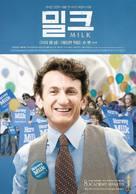 Milk - South Korean Movie Poster (xs thumbnail)