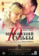 The Turning - Russian Movie Poster (xs thumbnail)