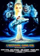 Die unendliche Geschichte - French Movie Poster (xs thumbnail)