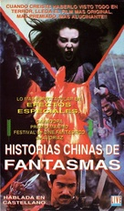 Sinnui yauman - Argentinian VHS cover (xs thumbnail)