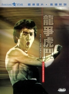 Enter The Dragon - Hong Kong DVD cover (xs thumbnail)