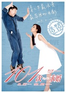 101 Proposals - Chinese Movie Poster (xs thumbnail)