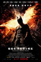 The Dark Knight Rises - Chinese Movie Poster (xs thumbnail)