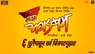 Majha Agadbam - Indian Logo (xs thumbnail)
