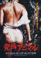 Day of the Woman - Japanese Re-release movie poster (xs thumbnail)