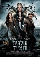 Snow White and the Huntsman - Israeli Movie Poster (xs thumbnail)