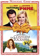 When in Rome - Russian DVD movie cover (xs thumbnail)
