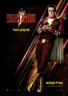 Shazam! - Israeli Movie Poster (xs thumbnail)