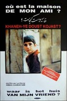 Khane-ye doust kodjast? - Dutch Movie Poster (xs thumbnail)