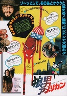 An American Werewolf in London - Japanese Movie Poster (xs thumbnail)
