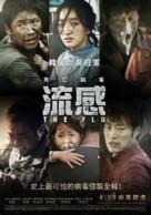 The Flu - Taiwanese Movie Poster (xs thumbnail)