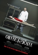 After.Life - South Korean Movie Poster (xs thumbnail)