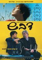 Miele - Israeli Movie Poster (xs thumbnail)