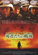 Home of the Brave - Japanese Movie Poster (xs thumbnail)
