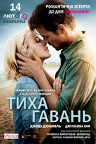 Safe Haven - Ukrainian Movie Poster (xs thumbnail)