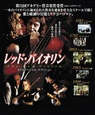 The Red Violin - Japanese Movie Poster (xs thumbnail)