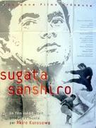 Sugata Sanshiro - French Movie Poster (xs thumbnail)