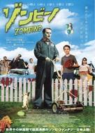 Fido - Japanese Movie Poster (xs thumbnail)