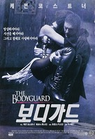 The Bodyguard - South Korean Movie Poster (xs thumbnail)