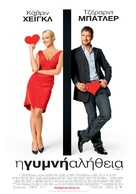 The Ugly Truth - Greek Movie Poster (xs thumbnail)