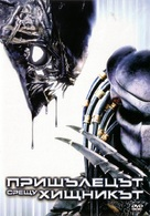 AVP: Alien Vs. Predator - Bulgarian DVD movie cover (xs thumbnail)
