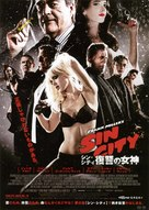 Sin City: A Dame to Kill For - Japanese Movie Poster (xs thumbnail)