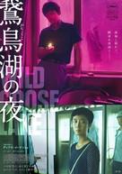 Nan Fang Che Zhan De Ju Hui - Japanese Movie Poster (xs thumbnail)