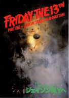 Friday the 13th Part VIII: Jason Takes Manhattan - Japanese Movie Poster (xs thumbnail)