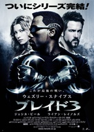 Blade: Trinity - Japanese Movie Poster (xs thumbnail)