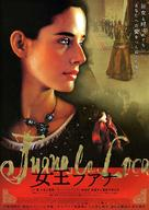 Juana la Loca - Japanese poster (xs thumbnail)