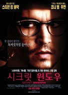Secret Window - South Korean Movie Poster (xs thumbnail)