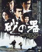 Suna no utsuwa - Japanese Blu-Ray cover (xs thumbnail)