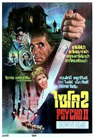 Psycho II - Thai Movie Poster (xs thumbnail)