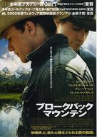 Brokeback Mountain - Japanese Movie Poster (xs thumbnail)