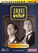 """Jeeves and Wooster"" - Russian Movie Cover (xs thumbnail)"