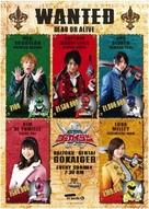 """Kaizoku sentai Gôkaijâ"" - Japanese Movie Poster (xs thumbnail)"