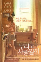 Take This Waltz - South Korean Movie Poster (xs thumbnail)