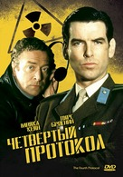 The Fourth Protocol - Russian DVD cover (xs thumbnail)