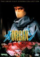 Organ - DVD cover (xs thumbnail)