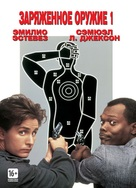 Loaded Weapon - Russian DVD movie cover (xs thumbnail)