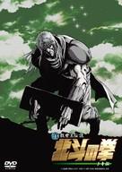 Shin Kyûseishu densetsu Hokuto no Ken - Toki den - Japanese Movie Cover (xs thumbnail)