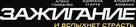 Combustión - Russian Logo (xs thumbnail)