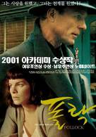 Pollock - South Korean Movie Poster (xs thumbnail)