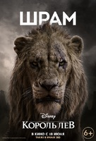 The Lion King - Russian Movie Poster (xs thumbnail)