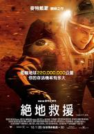The Martian - Hong Kong Movie Poster (xs thumbnail)
