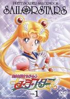"""Bishôjo senshi Sêrâ Mûn"" - Japanese DVD movie cover (xs thumbnail)"