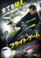 Non-Stop - Japanese Movie Poster (xs thumbnail)