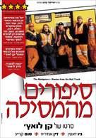 The Navigators - Israeli Movie Poster (xs thumbnail)